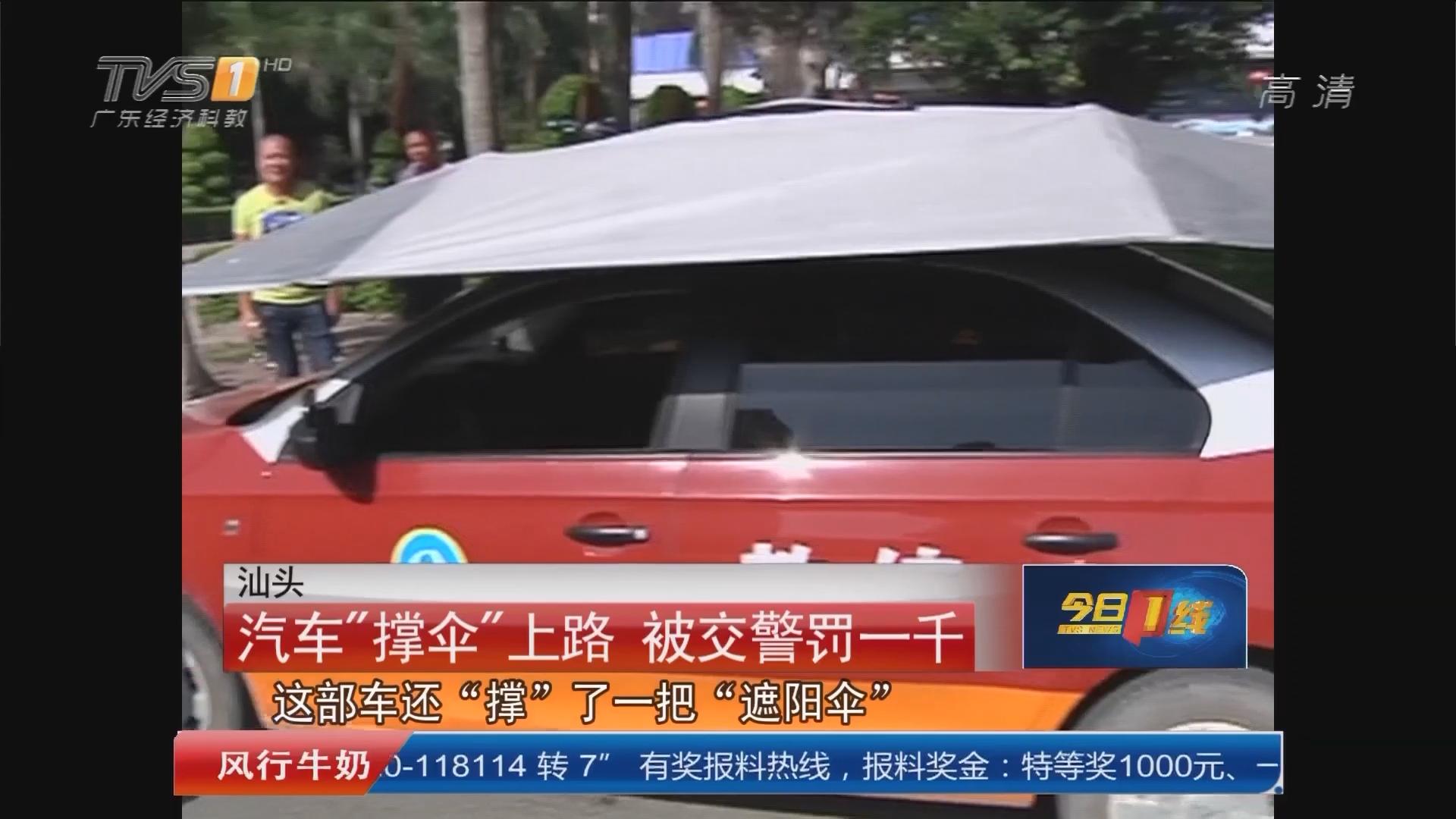 """汕头:汽车""""撑伞""""上路 被交警罚一千"""