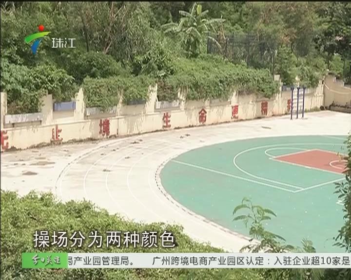 """深圳:""""砍脚趾避沙虫""""多学校改用水泥跑道"""