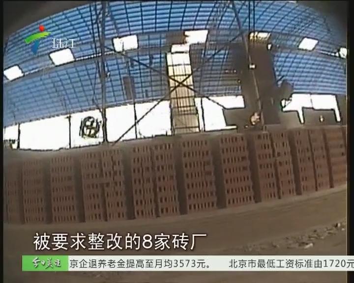 肇庆怀集:红砖厂非法生产 职能部门执法不力