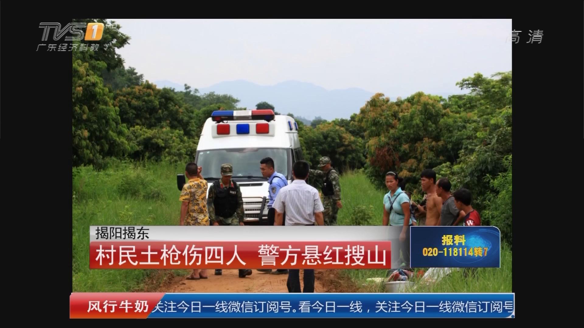 揭阳揭东:村民土枪伤四人 警方悬红搜山