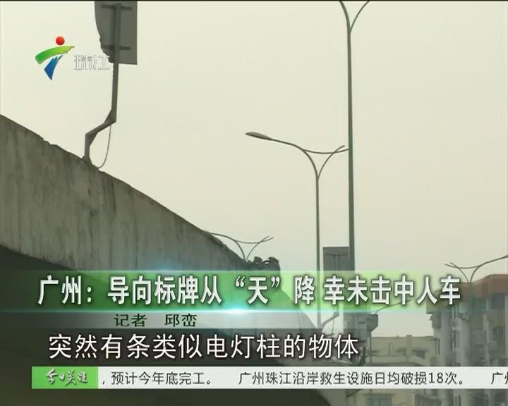 """广州:导向标牌从""""天""""降 幸未击中人车"""