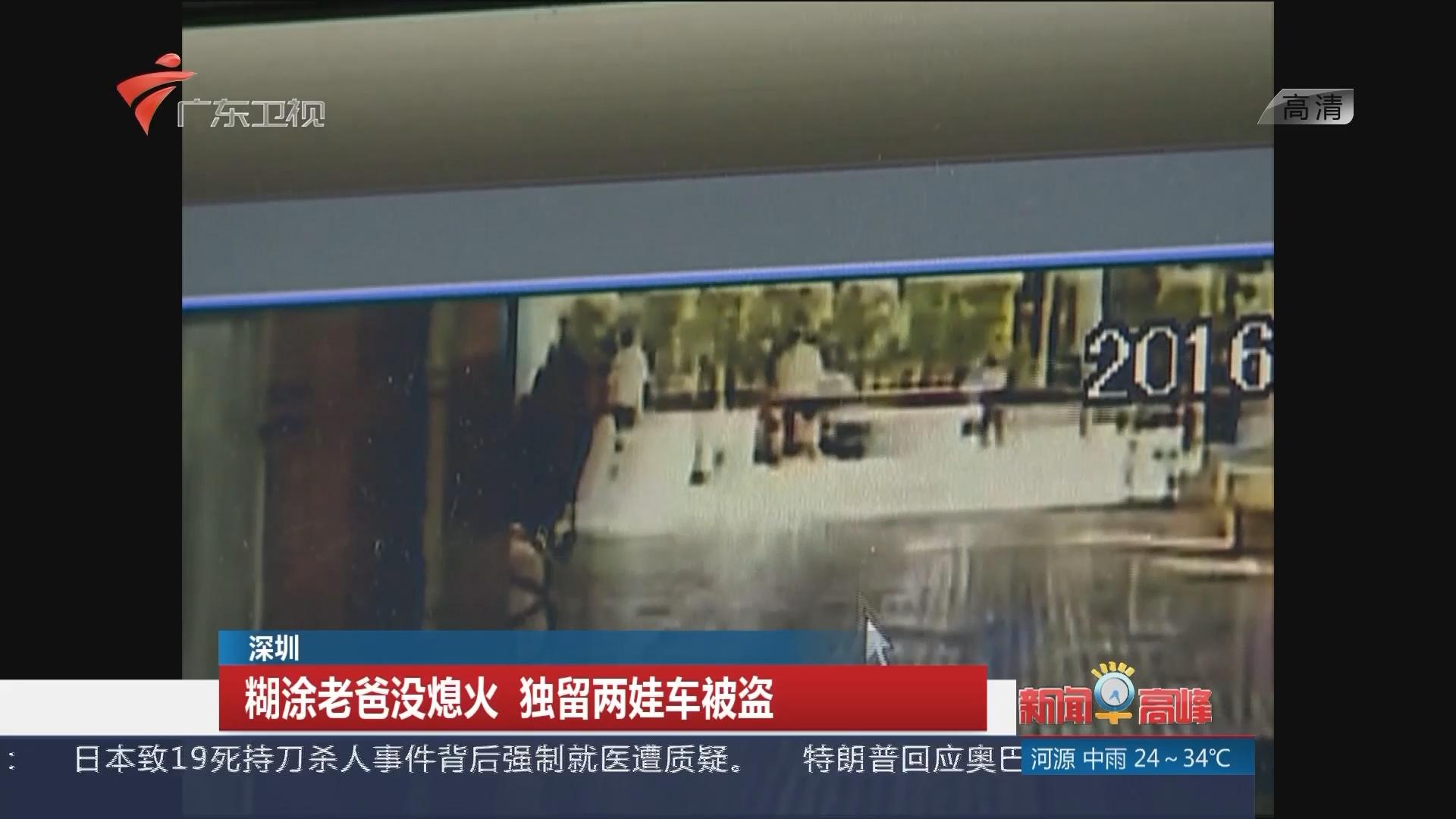 深圳:糊涂老爸没熄火 独留两娃车被盗