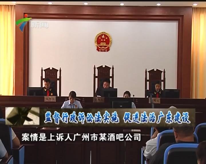 监督行政诉讼法实施 促进法制广东建设