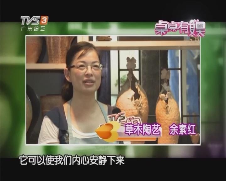 夏日好趣处:玩转陶艺——广州草木陶艺坊