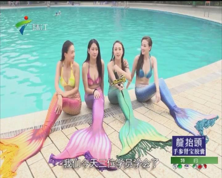 星动奥运——美人鱼是这样炼成的