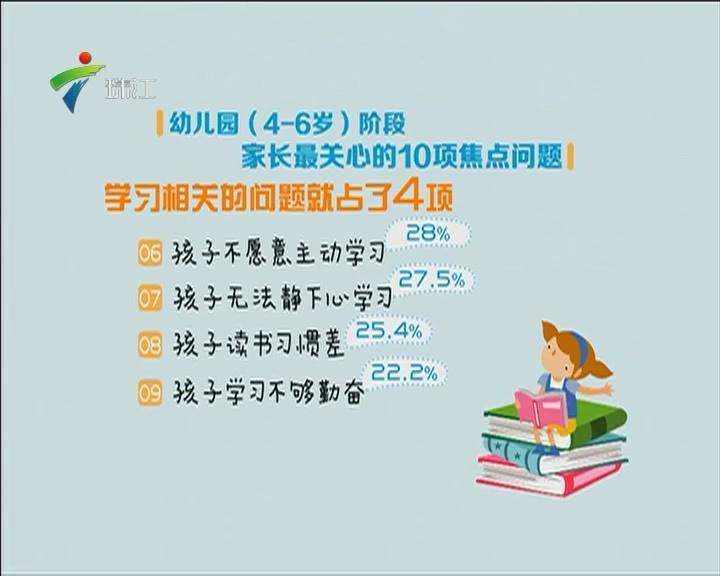 家庭教育痛点多:低龄儿童智力开发过早