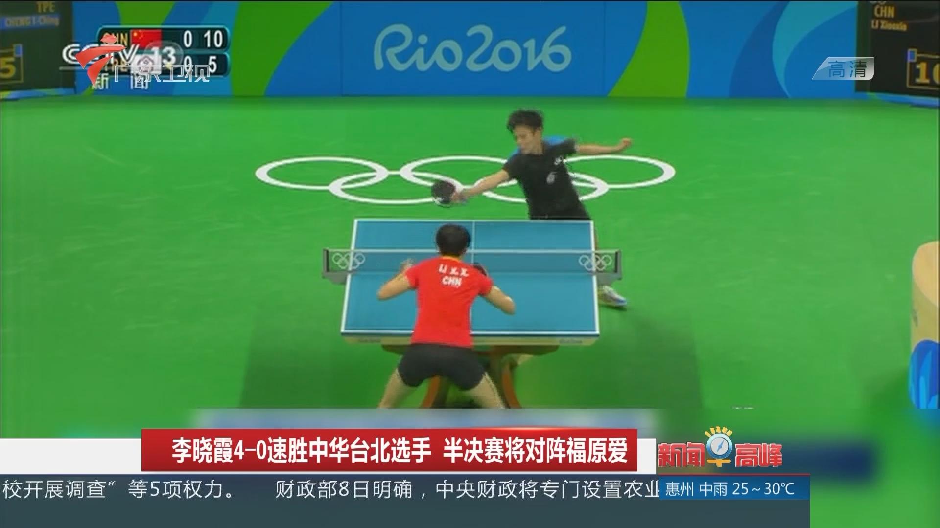 李晓霞4—0速胜中华台北选手 半决赛将对阵福原爱