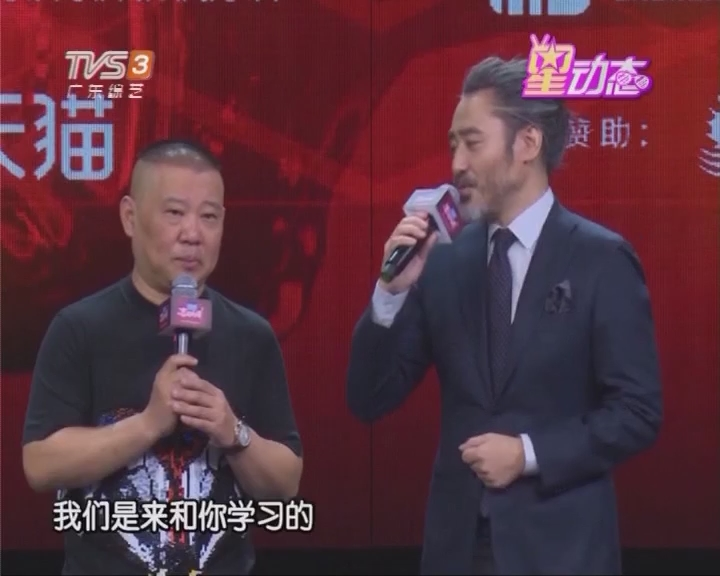 吴秀波与郭德纲同台遭调侃 众星玩喜剧秒变神经病