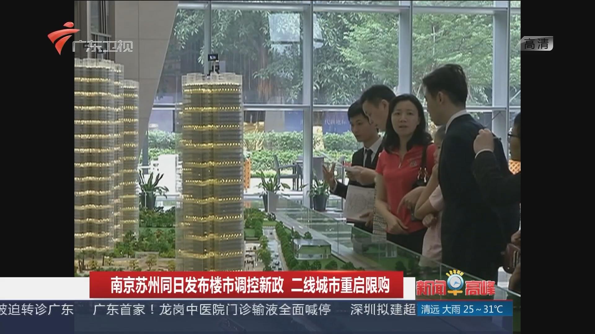 南京苏州同日发布楼市调控新政 二线城市重启限购