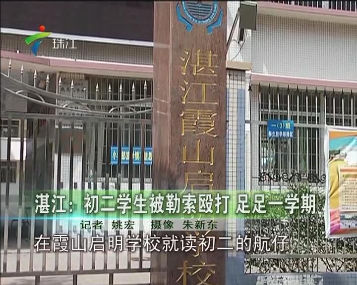 湛江:初二学生被勒索殴打 足足一学期