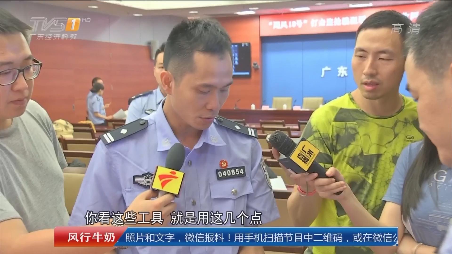 """创建平安广东:""""飓风18号""""收网 成年人操控未成年人偷盗 46人落网"""