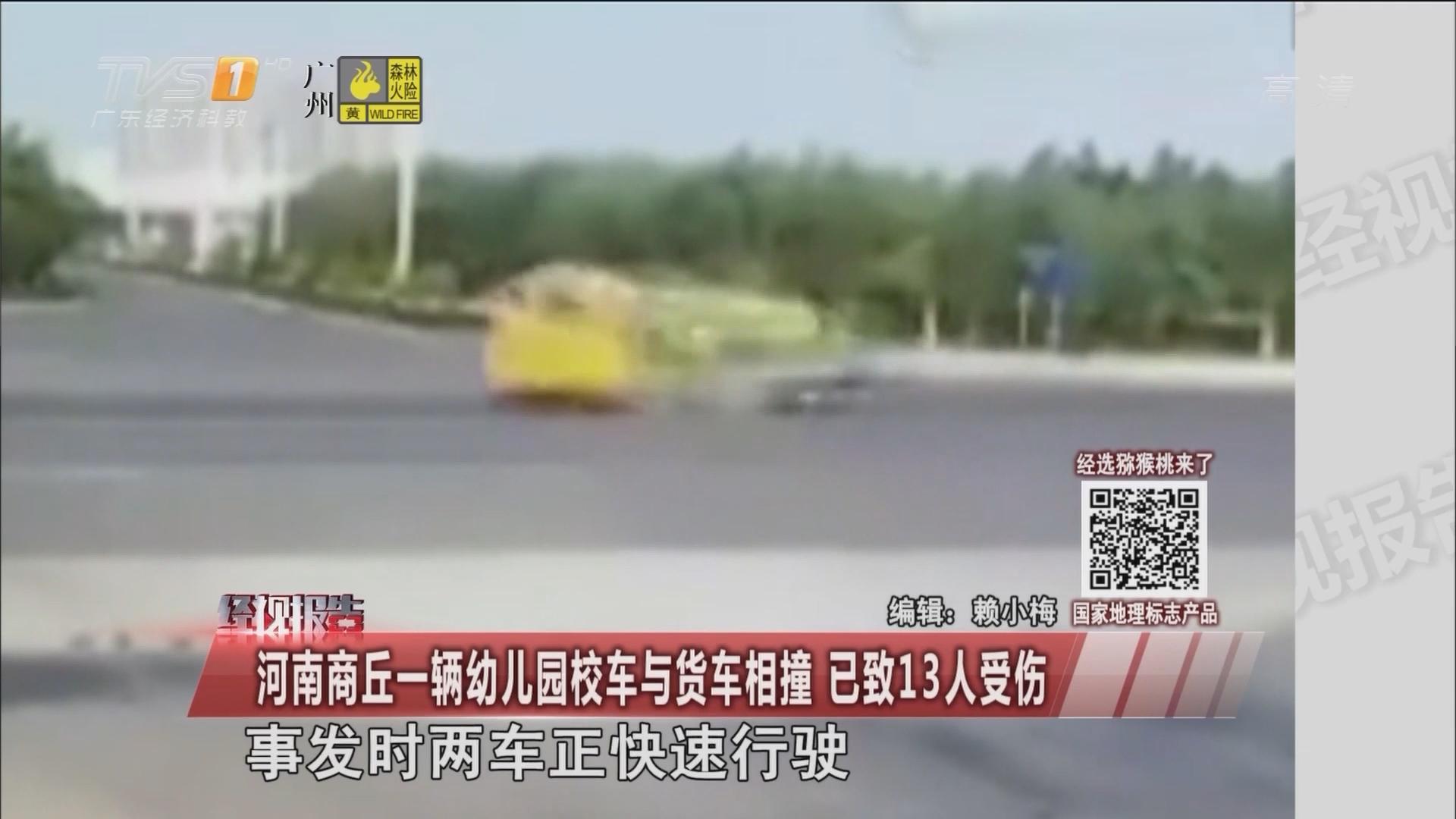 河南商丘一辆幼儿园校车与货车相撞
