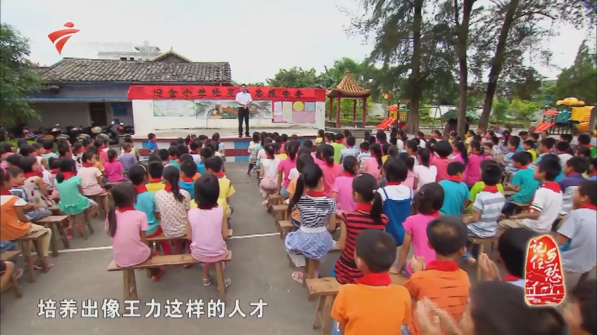 金圭塘——崇文重教