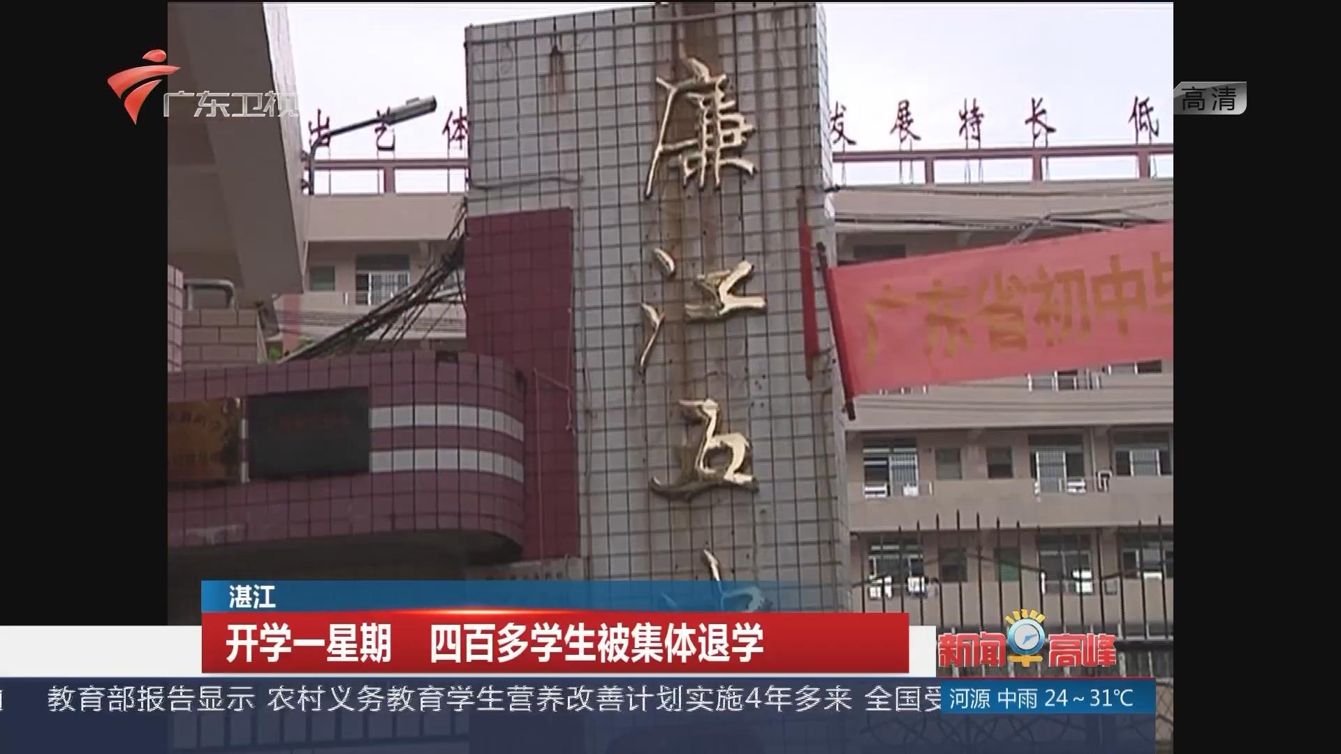 湛江:开学一星期 四百多学生被集体退学