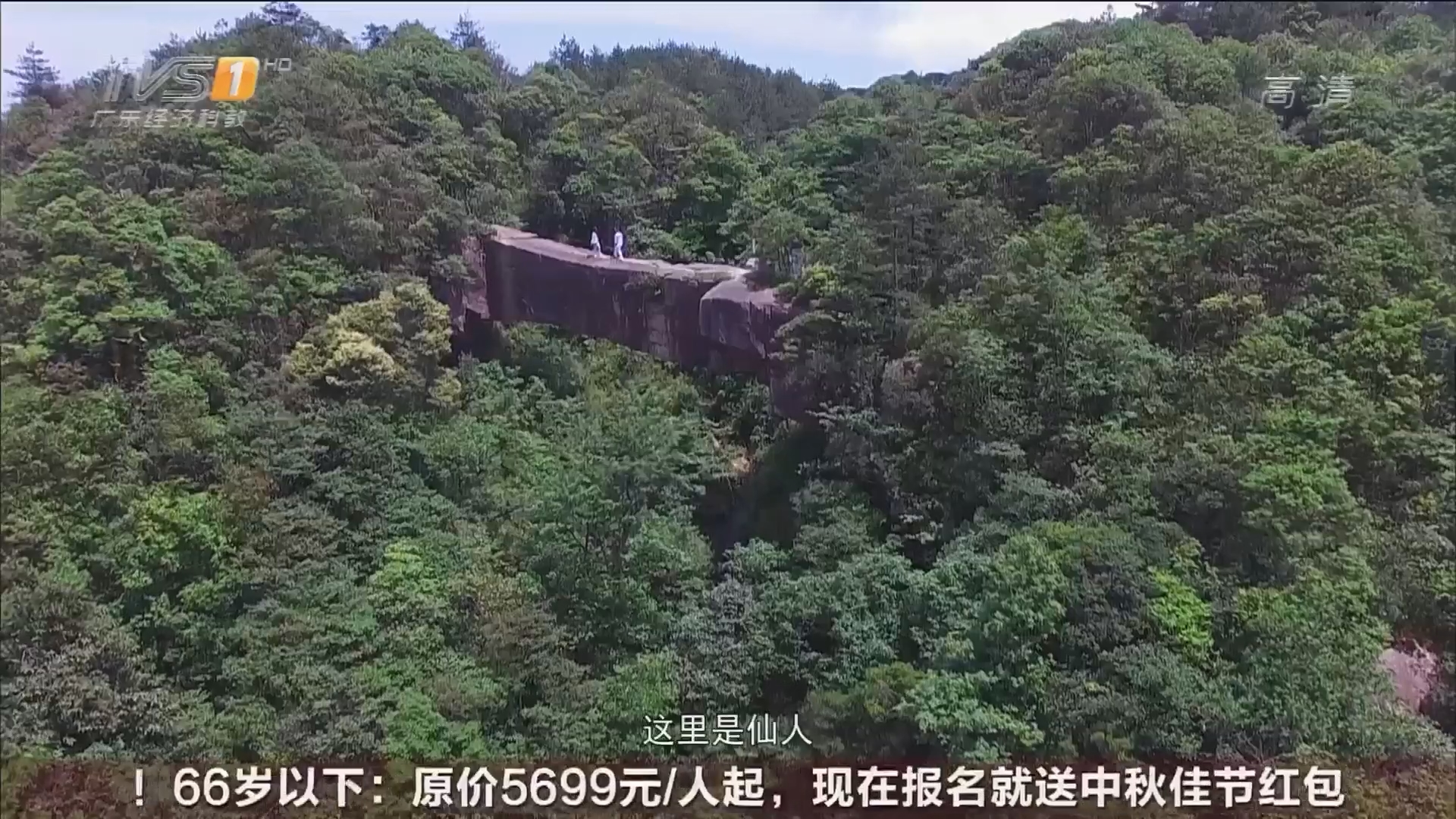 桂东——齐云峰 仙缘桥