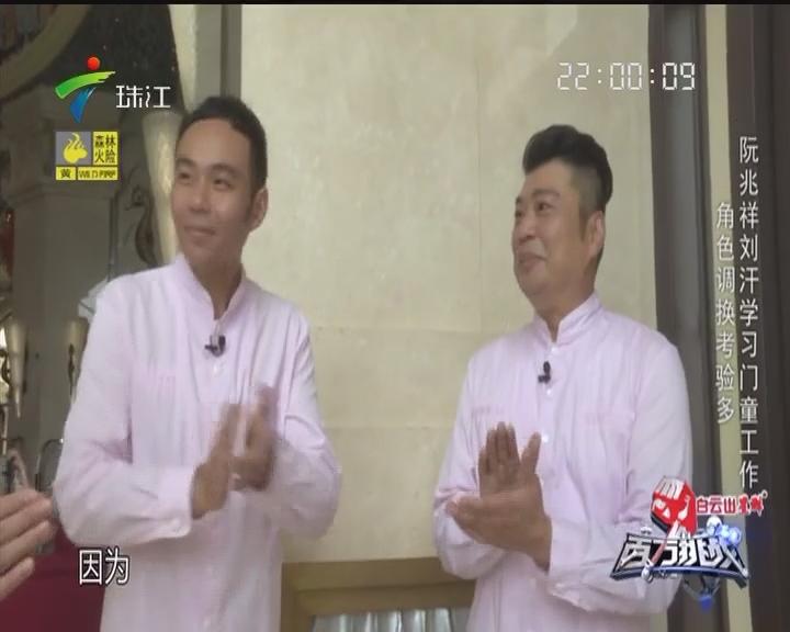 阮兆祥刘汗学习门童工作 角色调换考验多