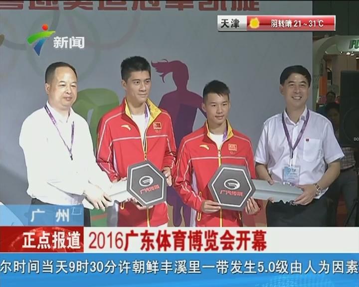 广州:2016广东体育博览会开幕