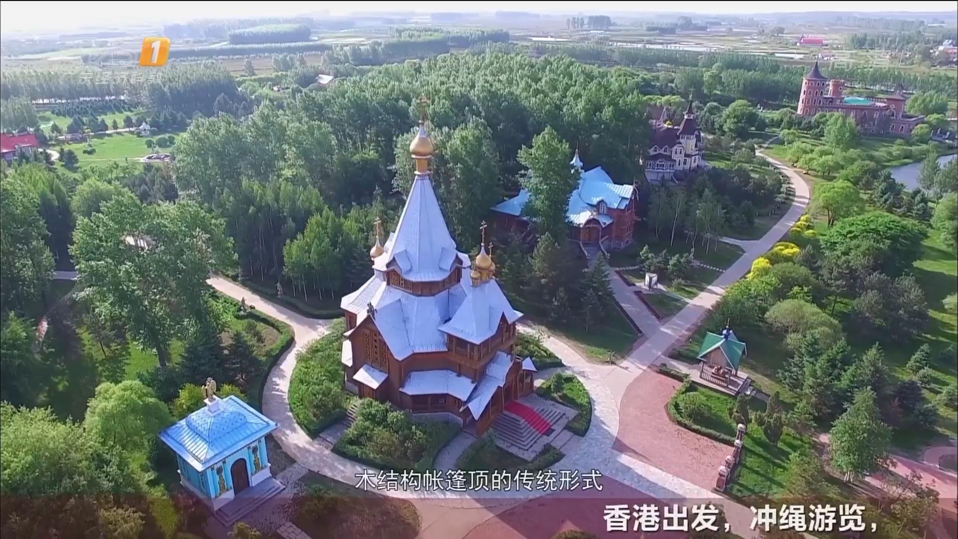 哈尔滨——伏尔加庄园