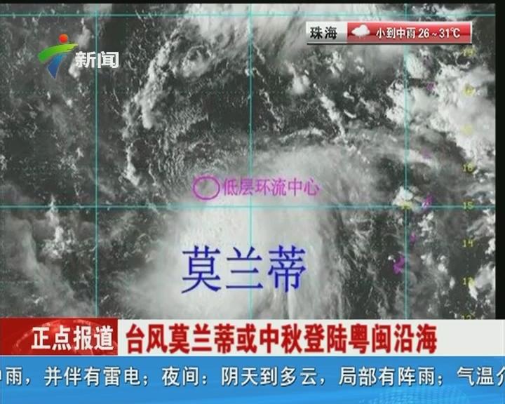 台风莫兰蒂或中秋登陆粤闽沿海