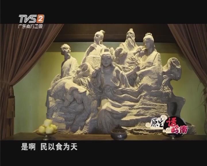 广州人的祖庙