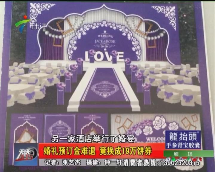婚礼预订金难退 竟换成19万饼券
