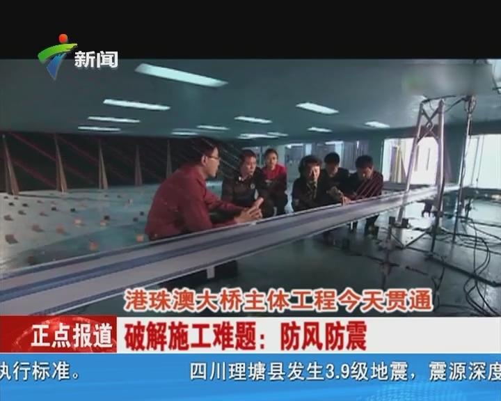 港珠澳大桥主体工程今天贯通 破解施工难题:防风防震