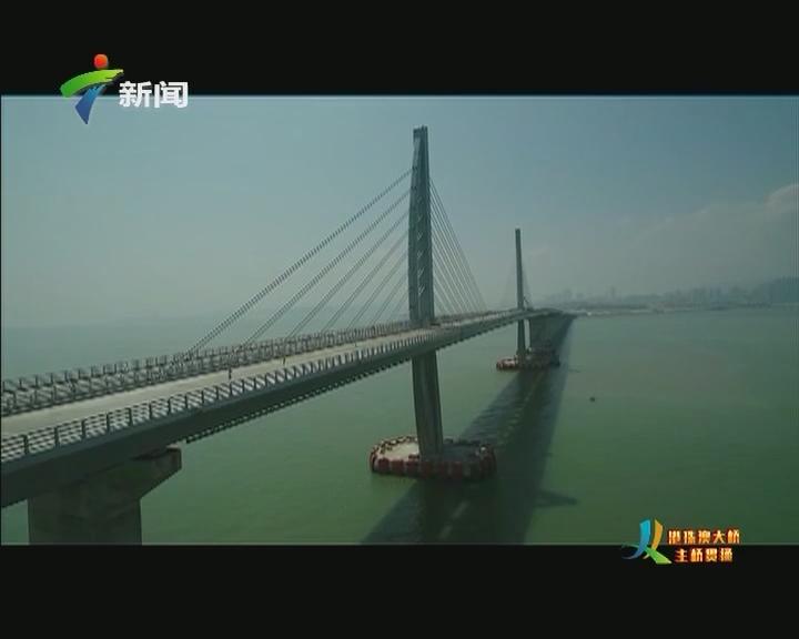 举世瞩目的超级工程:港珠澳大桥