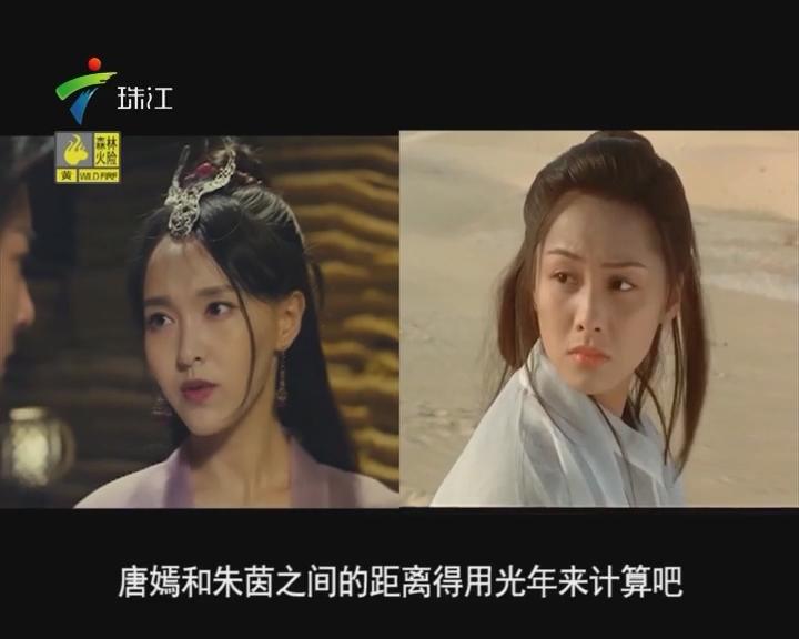 《大话西游3》遭黑 唐嫣为何不敌朱茵