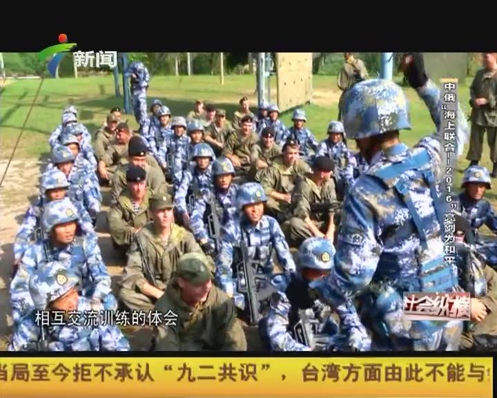 """中俄""""海上联合——2016""""亮剑为和平"""