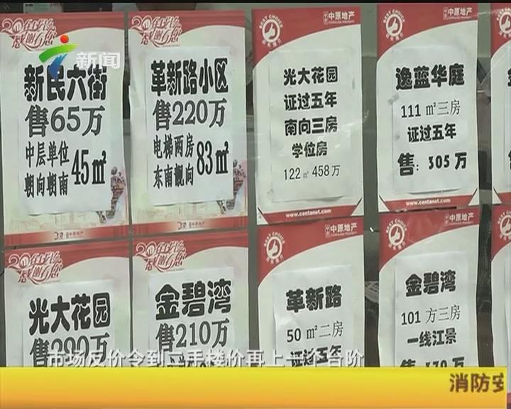 广州二手楼频现反价潮