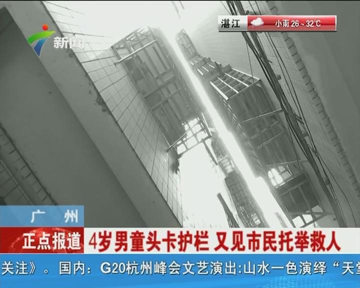 广州:4岁男童头卡护栏 又见市民托举救人