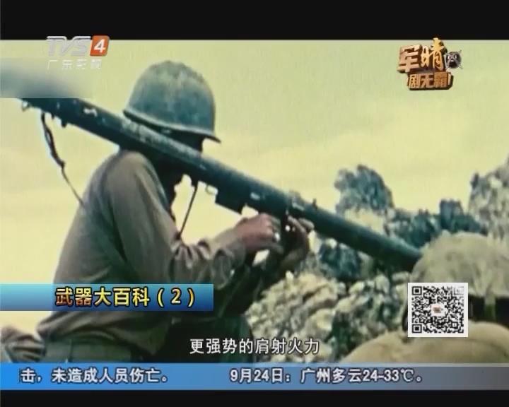 军晴解码:武器大百科(二)