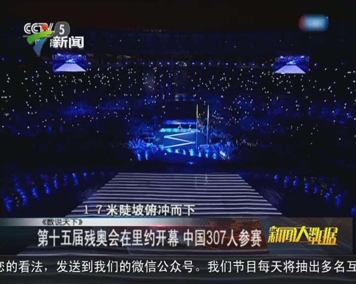 第十五届残奥会在里约开幕 中国307人参赛
