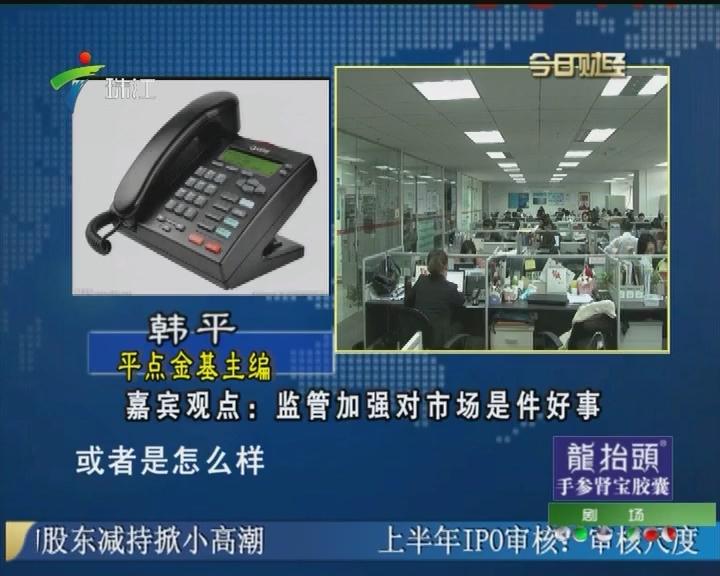 韩平:监管加强对市场是件好事