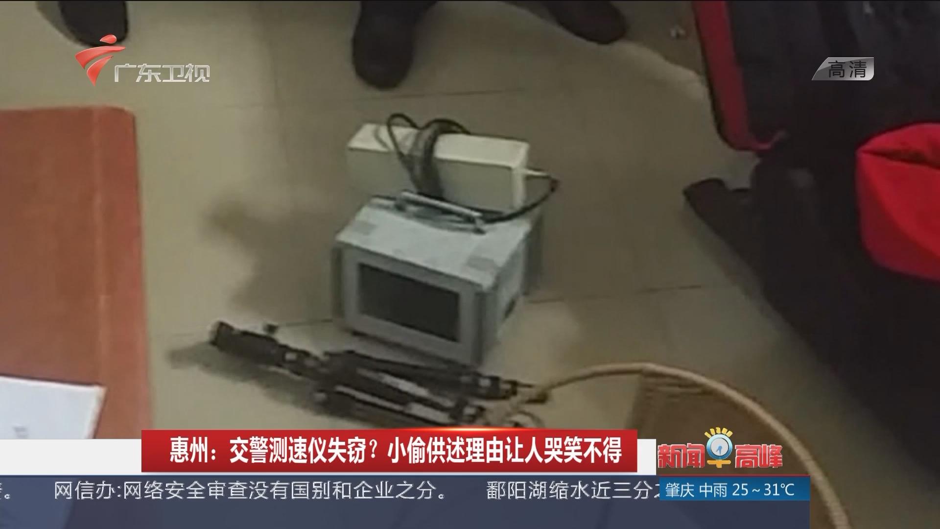 惠州:交警测速仪失窃?小偷供述理由让人哭笑不得