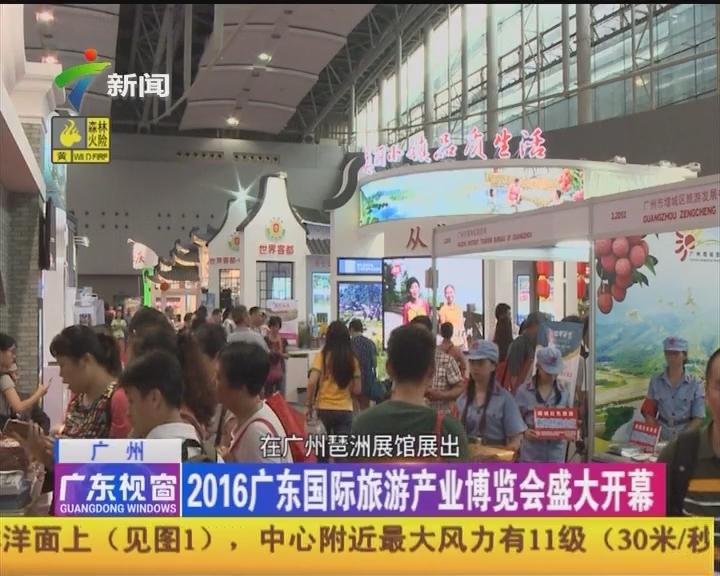 广州:2016广东国际旅游产业博览会盛大开幕