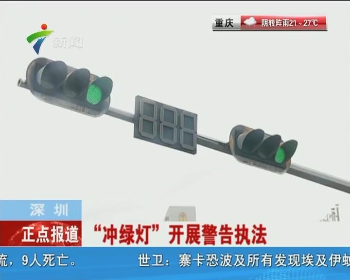 """深圳:""""冲绿灯""""开展警告执法"""