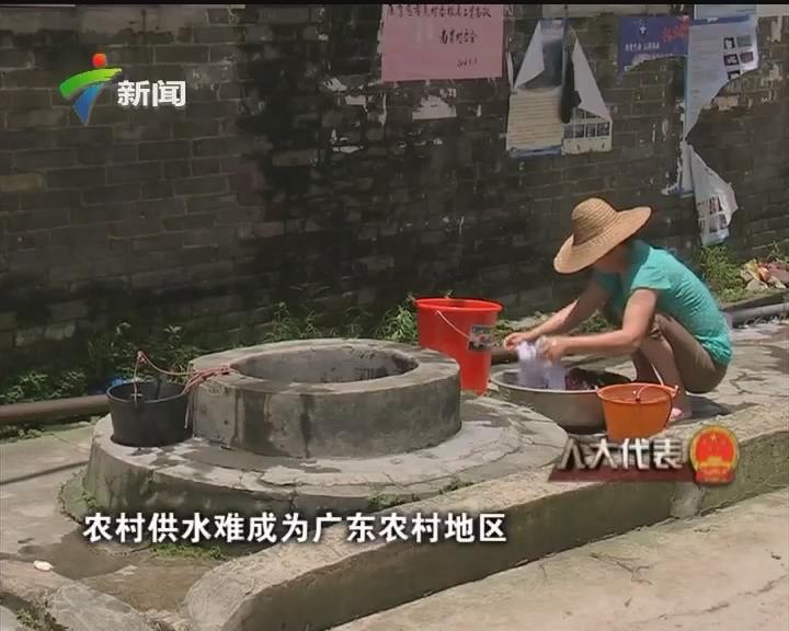 村居用水何时不再难?