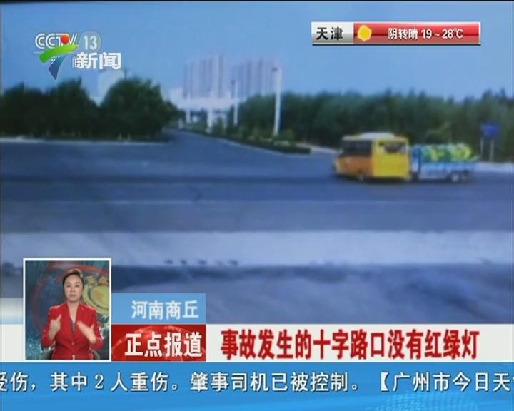 河南商丘:校车被撞 多名幼儿受伤