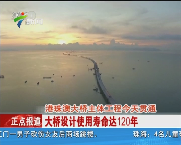 港珠澳大桥主体工程今天贯通 大桥设计使用寿命达120年