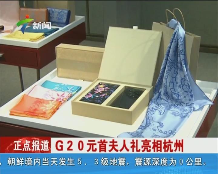 G20元首夫人礼亮相杭州
