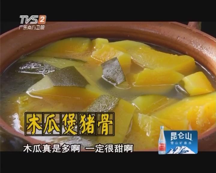 木瓜煲猪骨