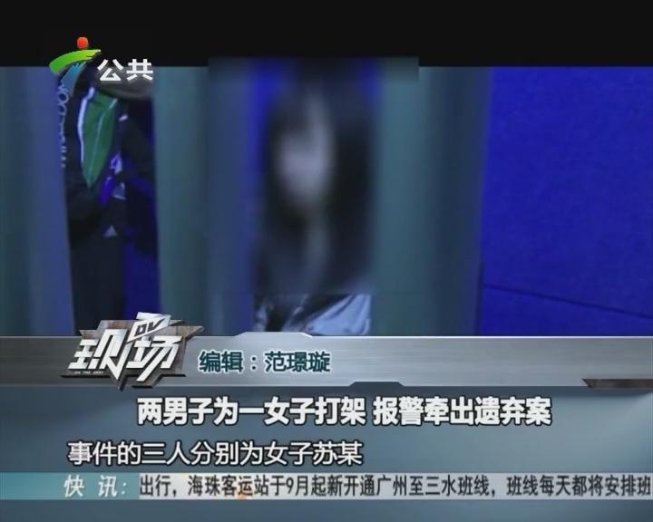 两男子为一女子打架 报警牵出遗弃案