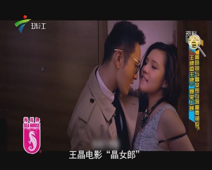 《王牌逗王牌》爆笑上映 黄晓明与晶女郎互吸重要部位?