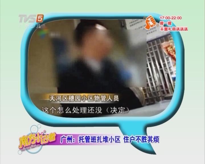 广州:托管班扎堆小区 住户不胜其烦