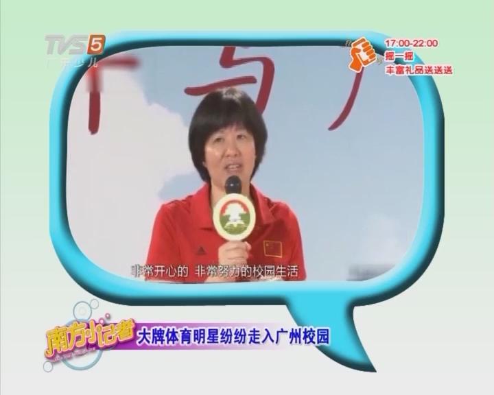 大牌体育明星纷纷走入广州校园