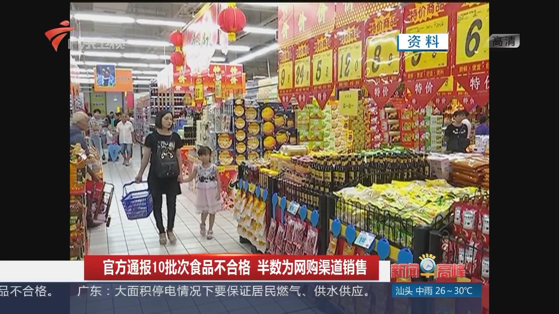 官方通报10批次食品不合格 半数为网购渠道销售