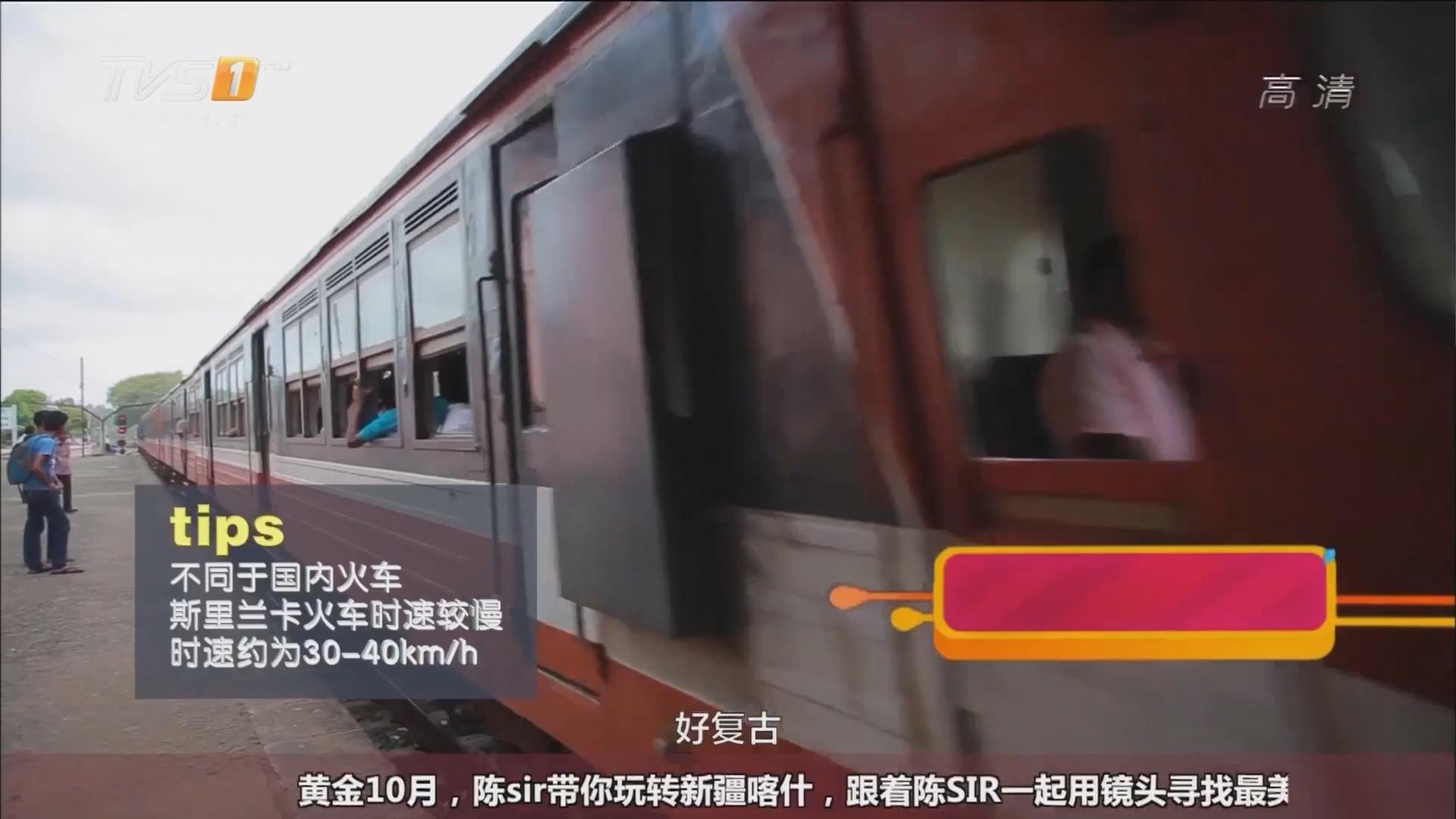 """斯里兰卡 科伦坡——""""海上火车"""""""