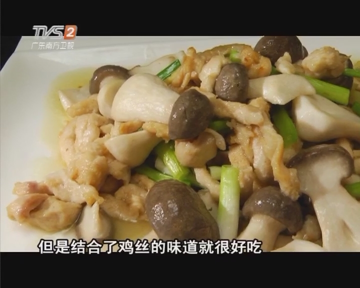 香鲍菇炒鸡丝