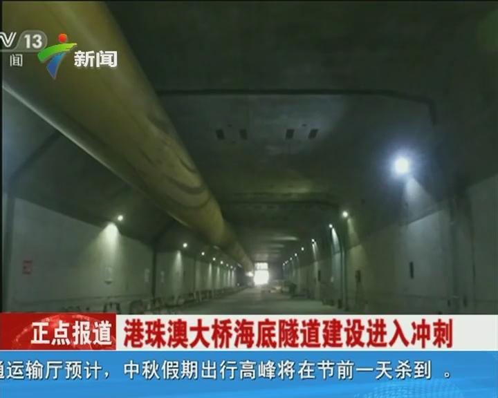 港珠澳大桥海底隧道建设进入冲刺